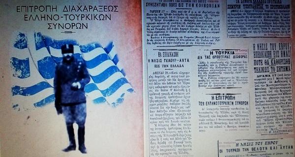 Ταγματάρχης Μινωτάκης: Πως αποκάλυψε την πλαστογραφία των Τούρκων και χάρισε στην Ελλάδα το Δέλτα του Έβρου.